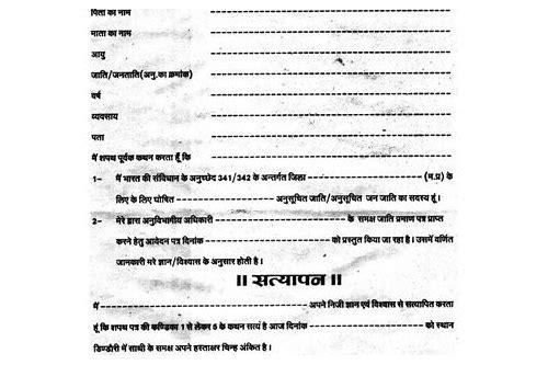 Mp Domicile Certificate Form Download In Hindi Patertiarwal