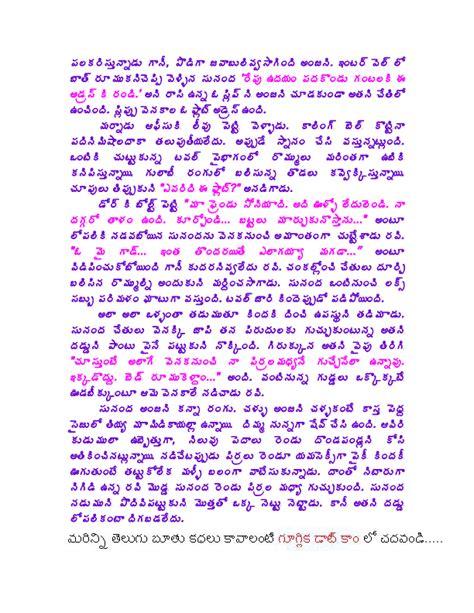 అంజని పూకు పురాణం Raredesi Forum