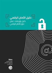7amleh Center Publishes The First Palestinian Manual On