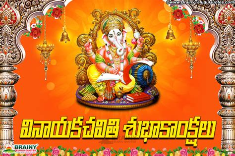 advanced 2017 vinayaka chavithi greetings with lord ganesh hd wallpapers brainyteluguquotes