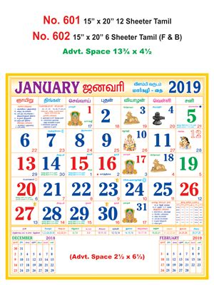tamil sheeter monthly calendar vivid print