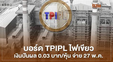 บอร์ด TPIPL ไฟเขียวเงินปันผล 0.03 บาท/หุ้น จ่าย 27 พ.ค.