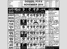 November 2014 Oriya Calendar Kohinoor Odia Panji