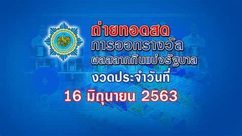 ตรวจสลากกินแบ่งรัฐบาล ตรวจหวย หวยออก วันที่ อาทิตย์ที่ 16. ถ่ายทอดสดการออกสลากกินแบ่งรัฐบาลงวดวันที่ 16 มิถุนายน 2563 ...