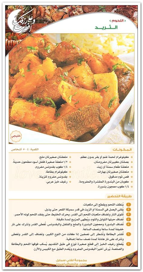 cuisine arabe 4 بطاقات وصفات اكلات رائعة سلسلة آكلات وحلويات عربية