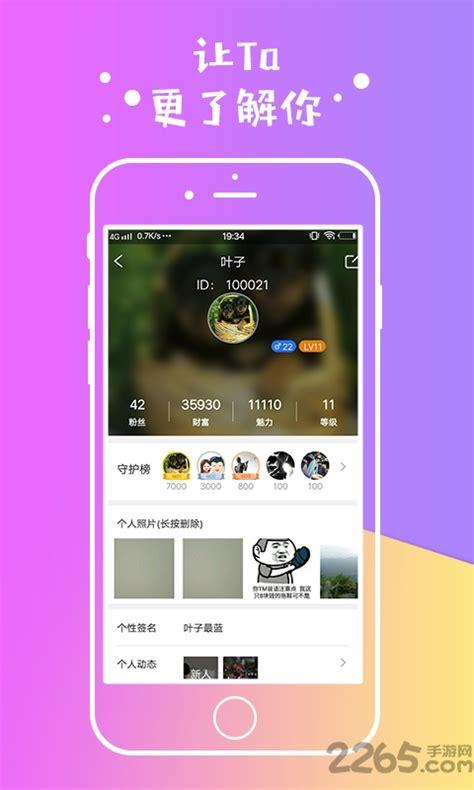 老虎牙声软件下载-老虎牙声app下载v1.0.8 安卓版-2265安卓网
