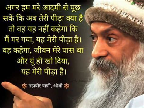 Osho Quotes On Fear In Hindi