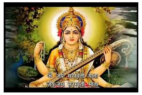 jai saraswati mata song download