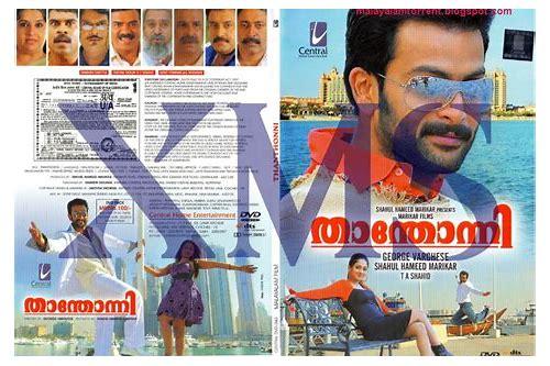 free pc malayalam movies download