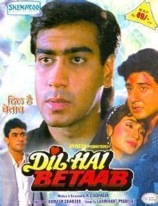 phir milenge hindi movie mp3 songs free download