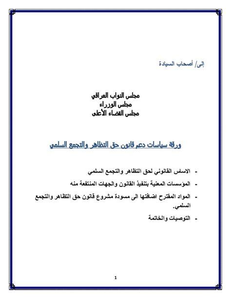 letter to hr ورقة سياسات خاصة بمشروع قانون حرية التعبير والتظاهر السلمي 30041