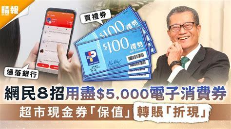 政府於本年度財政預算案中,宣布向18歲或以上港人分期派發$5000電子消費券,以鼓勵及帶動本地消費,從而刺激經濟。財政司司長陳茂波日前公布港府已甄選了alipayhk支付寶香港、八達通、tap & go拍住賞及wechat pay hk等四家儲值支付工具營辦商協助發放電子消費券,預料最快於暑假開始接受市民登記。 財政預算案2021 網民8招用盡$5,000電子消費券 超市現金券「保值 ...