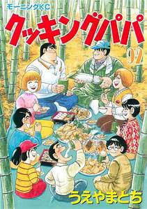 Cooking Papa #92 Vol 92 Issue