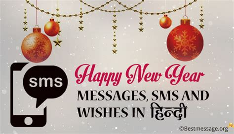 New Year Messages And Wishes In Hindi And English