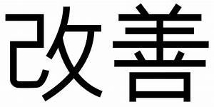 File Kaizen-1 Svg