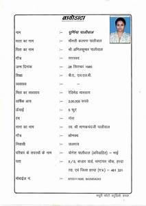 hindu marriage biodata format newfangled see marathi With biodata format
