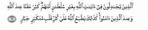 Surah 40  Gh U00e2fir    Arabic English Quran Surahs Index