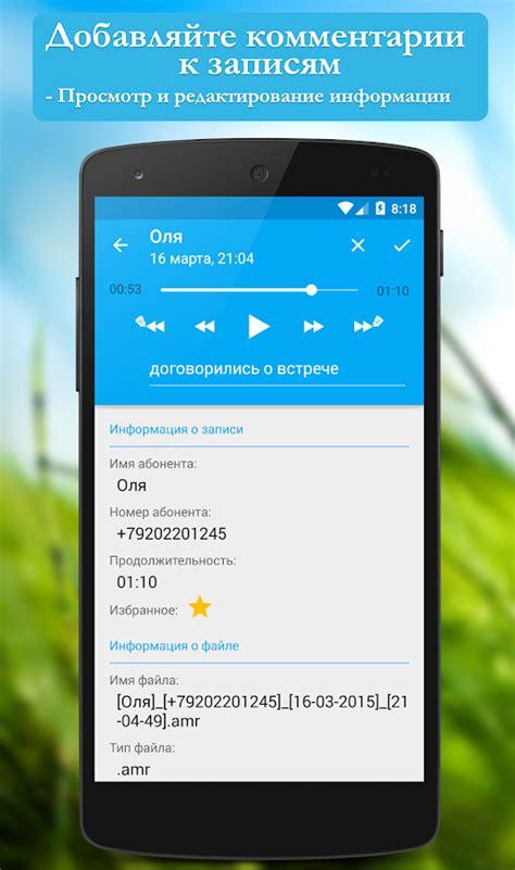 Бесплатная программа для айфона для записи звонков
