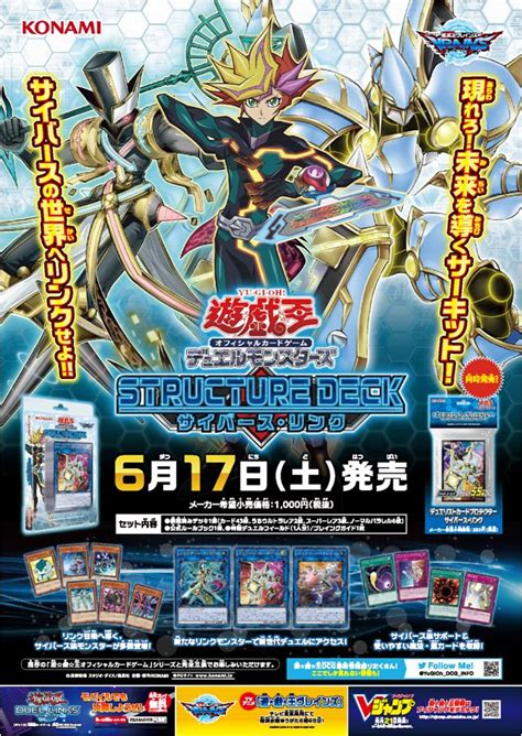 Yugioh Structure Deck List Wiki by Structure Deck Cyberse Link Yu Gi Oh Fandom Powered