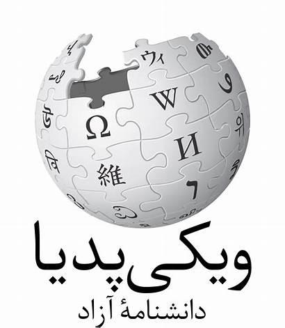 Wikipedia Svg Persian V2 ویکی Commons Uzs