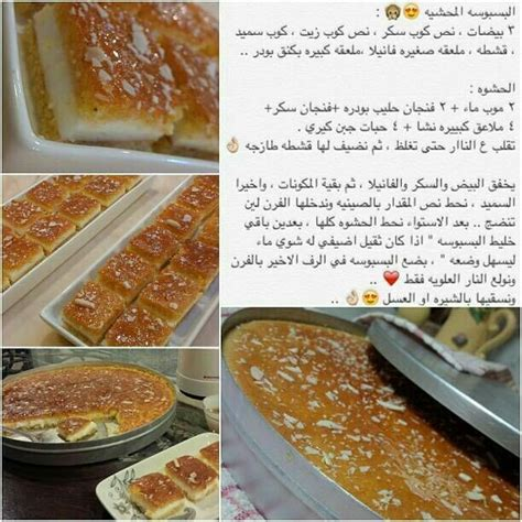 cuisine arabe 4 بسبوسة محشية طبخات مصورة cuisine arabe en