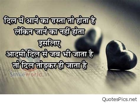 Love Hurts Quotes For Him In Hindi