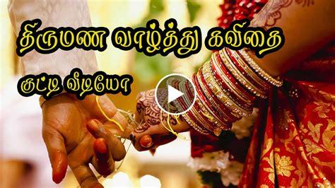 wedding anniversary wishes kutty kavithai kutty video