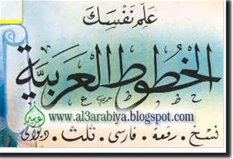 teach  arabic calligraphy  scripts learn