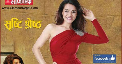 shristi shrestha kantipur saptahik glamour nepal blog