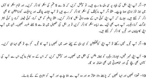 methods of cv urdu article urdu news tips