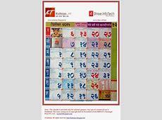 Marathi Kalnirnay Calendar 2015 Free Download Marathi