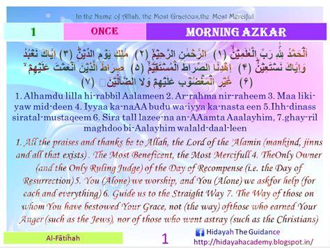 Azkar Al-sabah (morning
