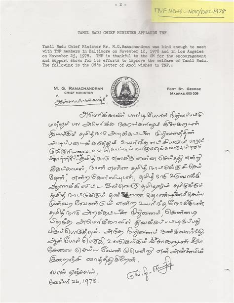 tamil nadu foundation tamil nadu foundation