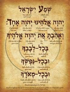 Hebrew Shema Prayer English