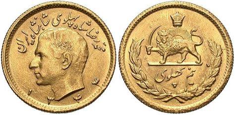 Moneta Persiana by Iran Muhammad Reza Pahlavi Shah Sh 1320 1358 1941 1979