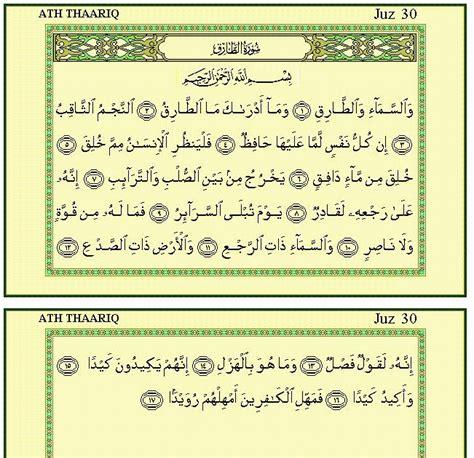 Janin Dalam Quran Serupamulo Blogspot Com Untuk Melihat Pencuri