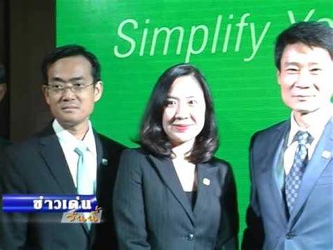 บลจกสิกรไทยเปิดแนกลยุทธ์ฯ ข่าวเด่นวันนี้ - YouTube