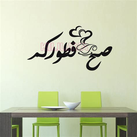 sticker mural cuisine stickers cuisine sahha ftourkom vinyl wall sticker