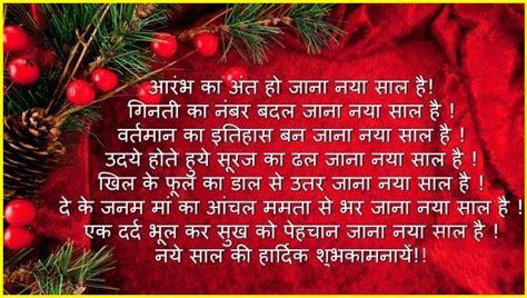 collection  happy  year  hindi shayari