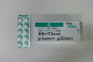 オゼックス 錠 150