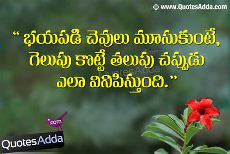Success Quotes In Telugu Pdf Migliorvideo