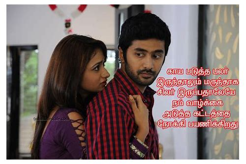tamil love kavithai whatsapp status download