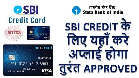This card not only features instant approval and a. Get Instant Approved SBI credit card Easy approval Process , Apply now Online #rbtech - YouTube