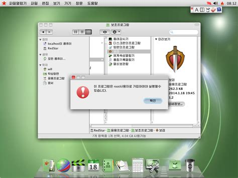 Meet Red Star Os, The North Korean Linux Distro That Apes