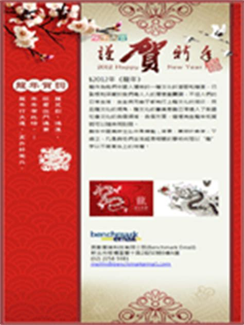 chinese  year email templates benchmark email