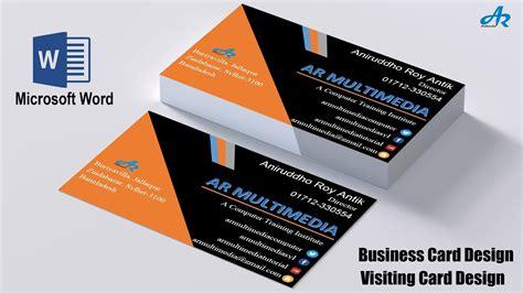 ms word tutorial   create professional business card design  ms wordbiz card template