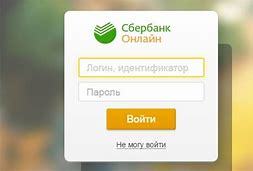 сбербанк онлайн личный кабинет не могу войти