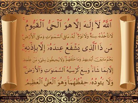 versets du trone apprendre facilement ayat al kursi