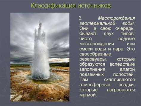 Геотермальные ресурсы . Геотермальная энергетика России