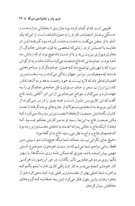 دانلود کتاب رمان هری پاتر و شاهزاده دورگه جلد 1